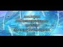 Тета Хилинг Манифестация Изобилия с Вианной Стайбл Theta Healing