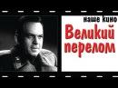 Великий перелом. Исторический, Военный. Кино СССР. 1945.