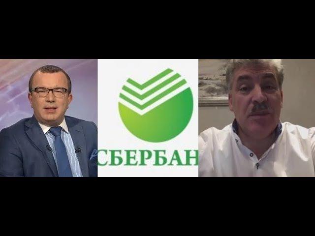 Павел Грудинин: Греф и Сбербанк сделали