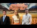 Шальной ангел - 10 серия (2008)