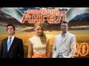 Шальной ангел - 20 серия (2008)