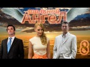 Шальной ангел - 8 серия (2008)