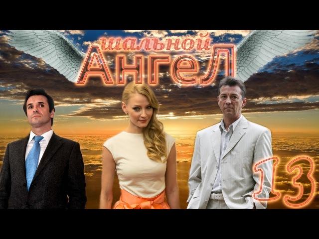 Шальной ангел 13 серия 2008