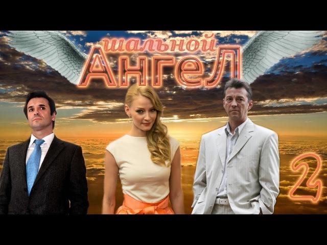 Шальной ангел - 2 серия (2008)