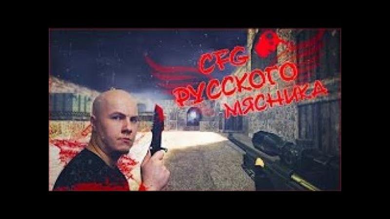 ★ Cs 1.6 ☆ AIM CFG ✧ Как У Русского Мясника ✦ Юбилей!! 200 Подписчиков!! [Steam] ✫ [Non Steam]