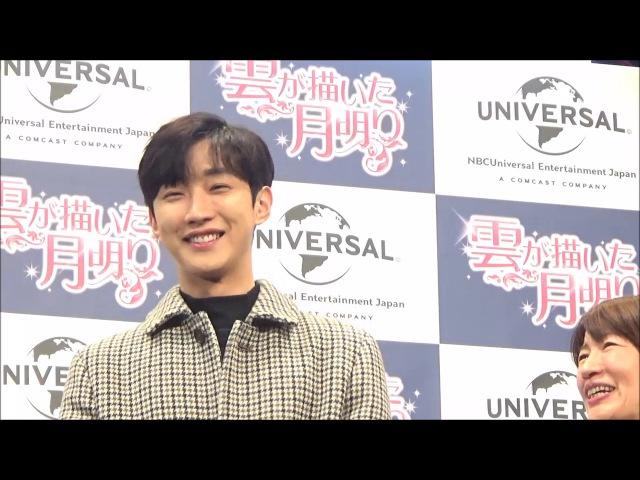 ジニョン(B1A4)「雲が描いた月明かり」 ドラマファンミーティング来日