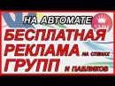 Спам рассылка Вконтакте вашего объявления