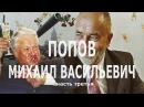 Трепанация: Михаил Васильевич Попов. Часть третья