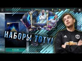 TOTY: НАПАДЕНИЕ! Открыл наборы FIFA Mobile 18!