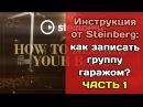 Как записать группу гаражом Инструкция от Steinberg ЧАСТЬ 1