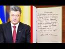 Вот и всплыла ПРАВДА Письмо ПОРОШЕНКО в ФСБ России ШOKИPOBAЛО Уkраину