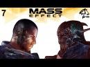 Прохождение Mass Effect Часть 7 Последний хранитель детектив СБЦ высокие ставки и Нормандия