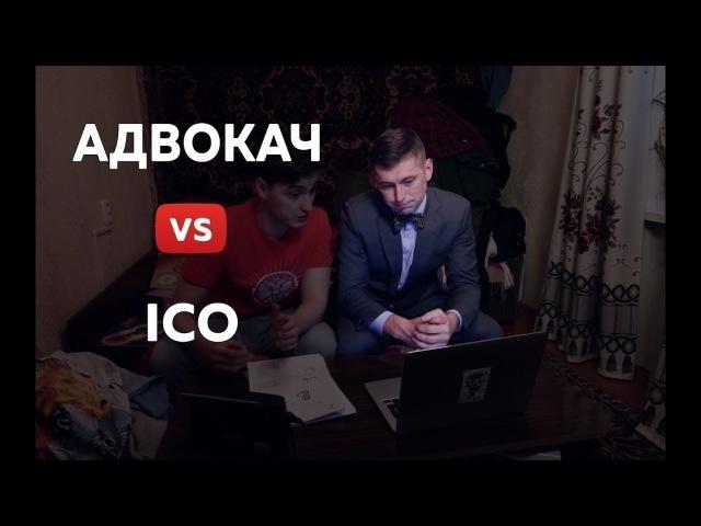 Инвестирование в ICO   Адвокач
