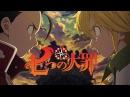 Семь Смертных Грехов - Опенинг 4 HD
