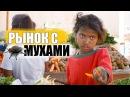 Рынок с мухами и криминальная столица острова|Мадагаскар часть 2| АФРИКА
