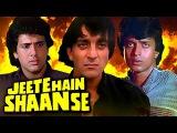 Jeete Hain Shaan Se | जीते हैं शान से | Hindi Movie | Mithun, Sanjay Dutt, Govinda | HD