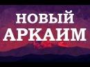 Вадим Зеланд Потерявшиеся дети