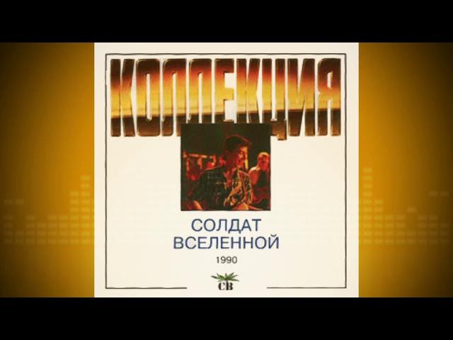 Москва. Концертная запись Группы СВ в ДК Серп и Молот, 1 и 2 мая 1990 г.