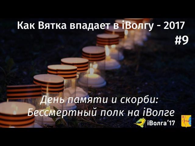 Как Вятка впадает в iВолгу - 2017. 9. День памяти и скорби: Бессмертный полк на Иволге