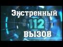 Экстренный Вызов 112 - РЕН-ТВ - 30.10.2017 - Новый выпуск