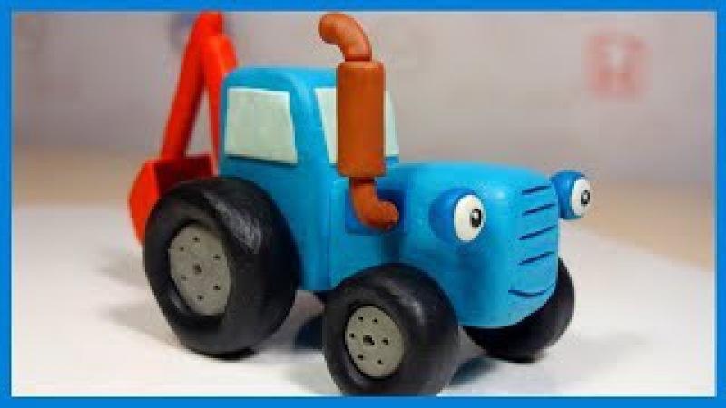 Как слепить Синий Трактор из пластилина. Синий Трактор Гоша. Tractor in Plasticine.