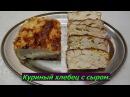 Хлебец из куриной грудки с сыром Блюда из курицы