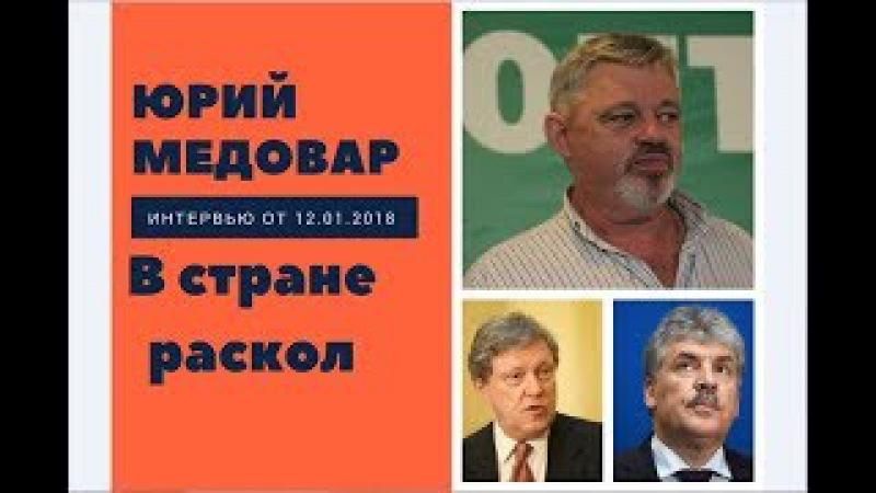 Юрий Медовар: в стране раскол