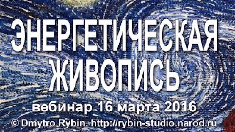 Энергетическая живопись без границ. Вебинар Д. Рыбина №2