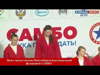 Клинчанка Анастасия Черненок в Новосибирске стала чемпионкой России по самбо среди девушек