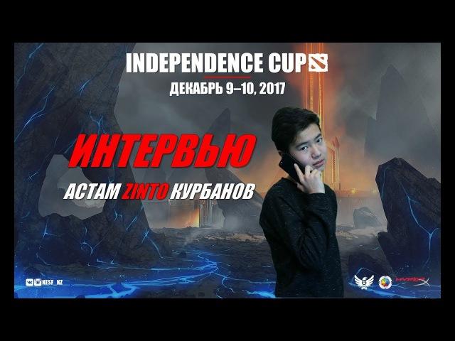 Интервью с KTL | ZiNtO - Independence Cup.