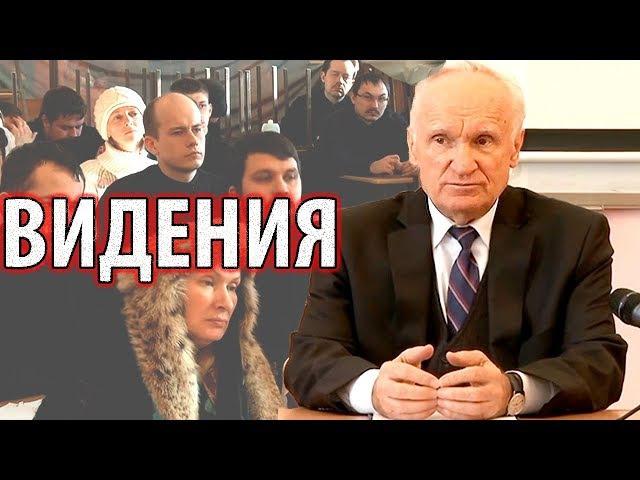 О ВИДЕНИЯХ Откровения Дары и Явления Чудеса Осипов Алексей