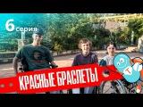 КРАСНЫЕ БРАСЛЕТЫ. Серия 6. Премьера!