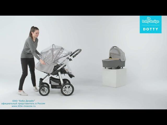 Обзор коляски Baby Design Dotty! Коллекция 2017! Новинка!