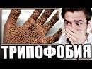 Реакция на ТРИПОФОБИЮ |ТЕСТ|