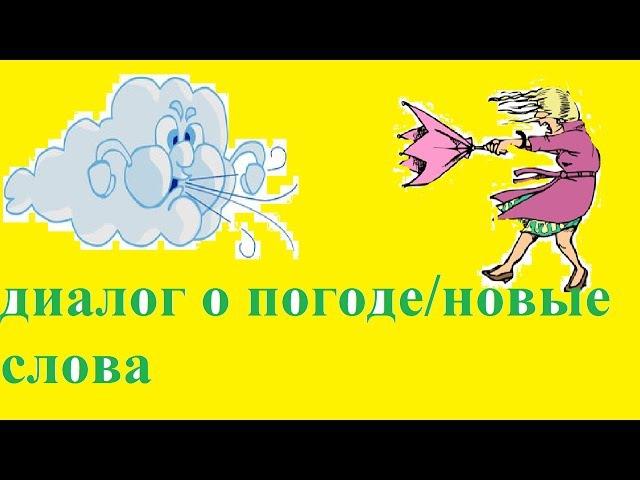 диалог о погоде Wortschatz zum Thema Wetter