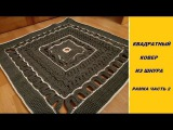 Квадратный ковер крючкомcrochet square  Рамка часть 2