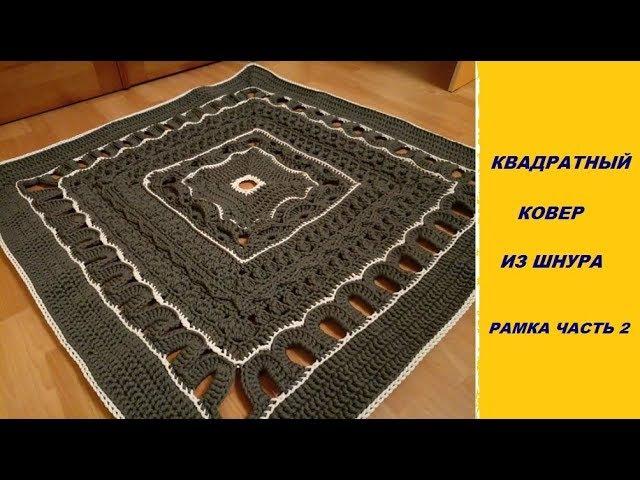 Квадратный ковер крючком/crochet square Рамка часть 2