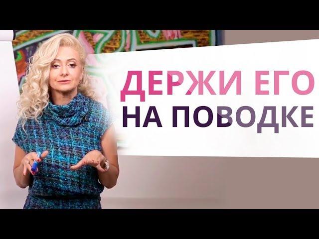 ОН НЕ УЙДЁТ! Как удержать мужчину? Юлия Ланске