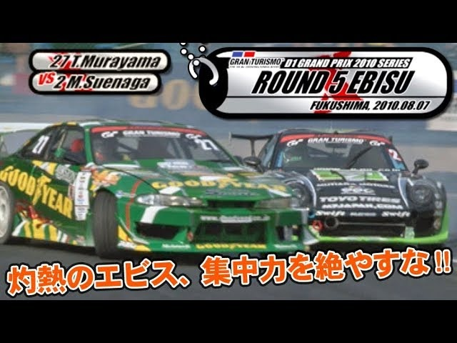 Video Option VOL 198 D1GP 2010 Rd 5 at Ebisu Circuit Tsuiso BEST8