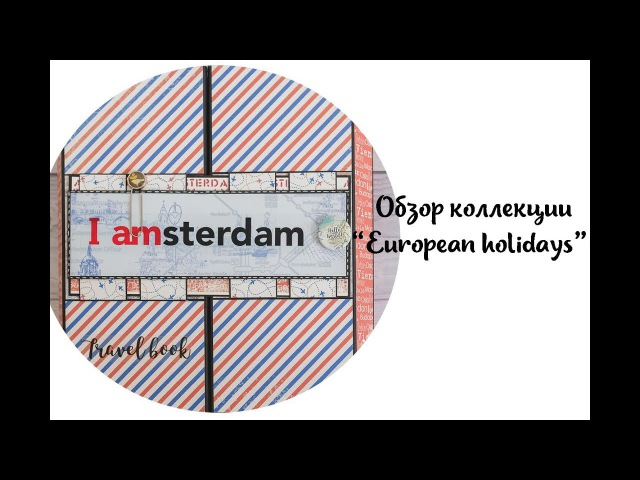 Обзор коллекции European Holidays и фотопапка от Фабрики декора fdeco.com.ua