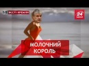 Вєсті Кремля. Комунізм з молоком Грудиніна. Смерть П