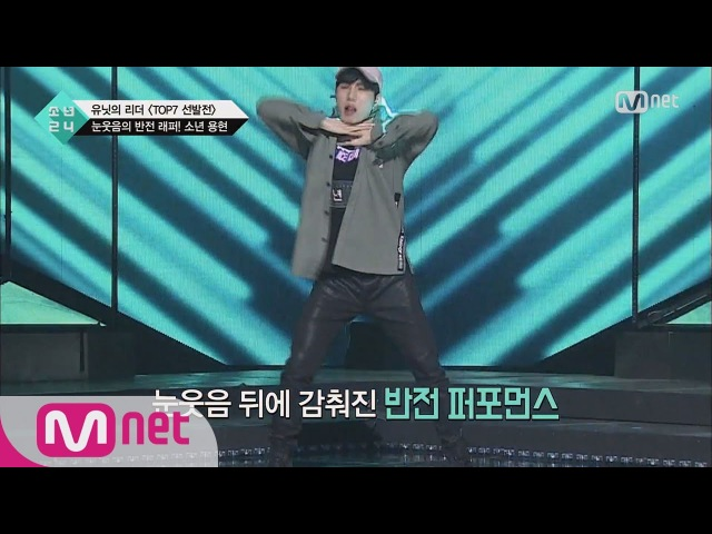 [BOYS24] Charming Smile Reversing Charisma 'Boy Yong Hyun' @TOP7 Selection 20160618 EP.01