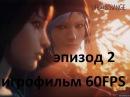 Life is Strange эпизод 2 игрофильм