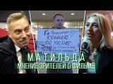 Мнение зрителей о фильме Матильда