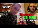 Проиграл 25 МИЛЛИОНОВ на ставках! Сергей Бестов, МИНУТА СЛАВЫ