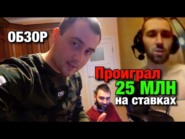 Проиграл 25 МИЛЛИОНОВ на ставках Сергей Бестов МИНУТА СЛАВЫ