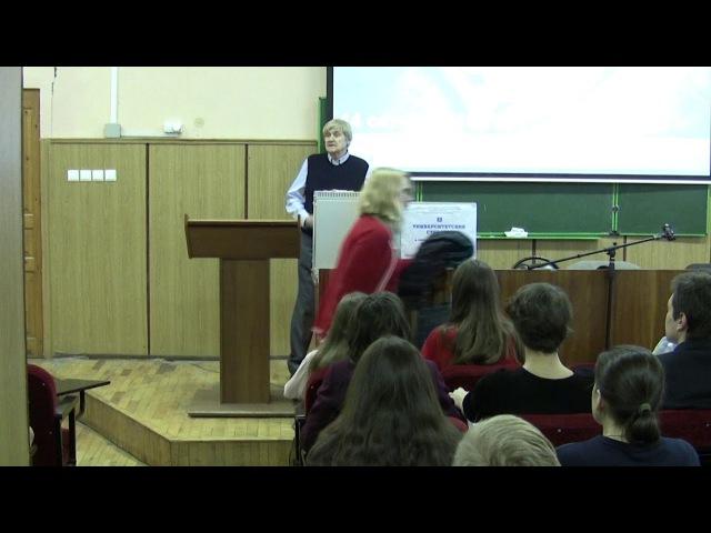 Сергей Есин. Литературное мастерство основные принципы (2017 год Университетские субботы)
