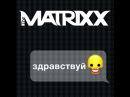 Глеб Самойлов The Matrixx - Синие цветы