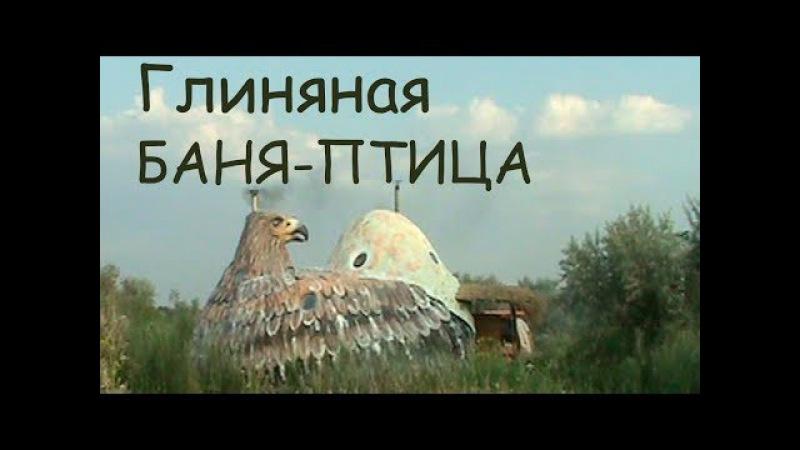 Как сделать глиняную баню-птицу. 10-я книга - Анаста. Владимир Мегре. Звенящие Кедр...
