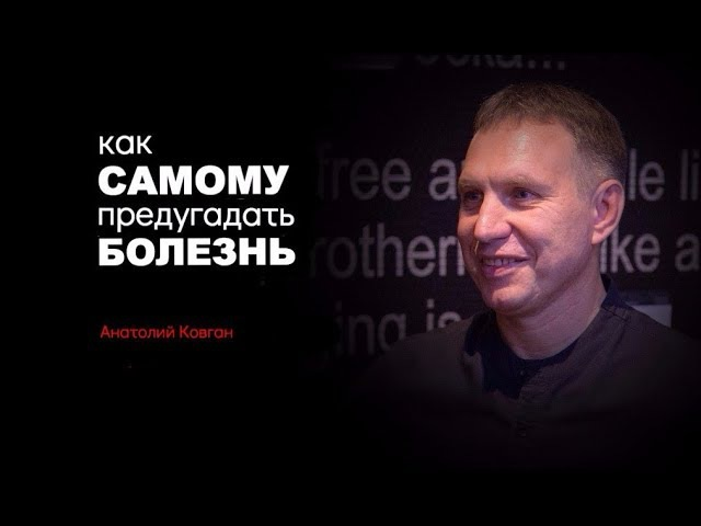 МАТРИЦА ЗДОРОВЬЯ Как самому предугадать болезнь Анатолий Ковган